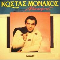 Kostas Monaxos online